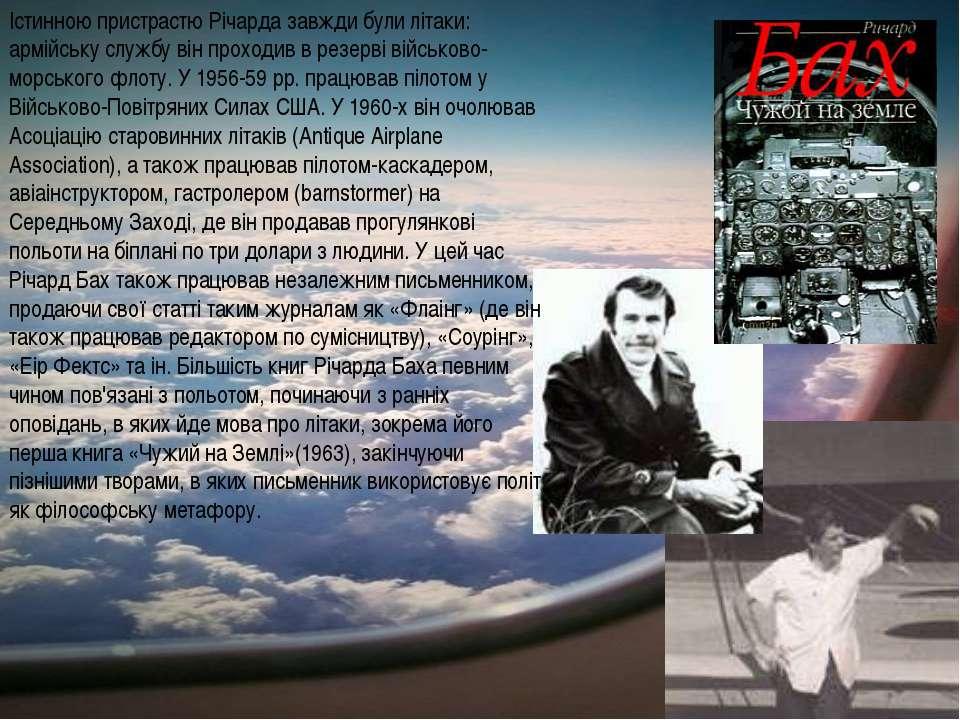 Істинною пристрастю Річарда завжди були літаки: армійську службу він проходив...