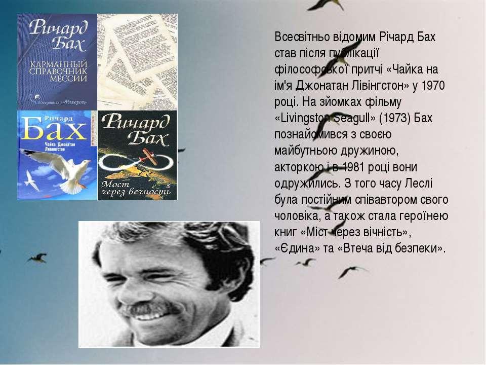 Всесвітньо відомим Річард Бах став після публікації філософської притчі «Чайк...
