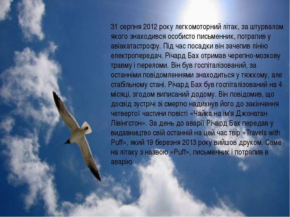 31 серпня2012року легкомоторний літак, за штурвалом якого знаходився особис...