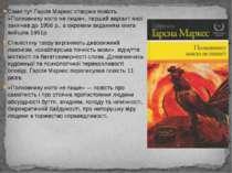 Саме тут Ґарсія Маркес створив повість «Полковнику ніхто не пише», перший вар...