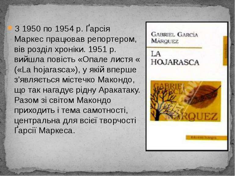 З 1950 по 1954 р. Ґарсія Маркес працював репортером, вів розділ хроніки. 1951...