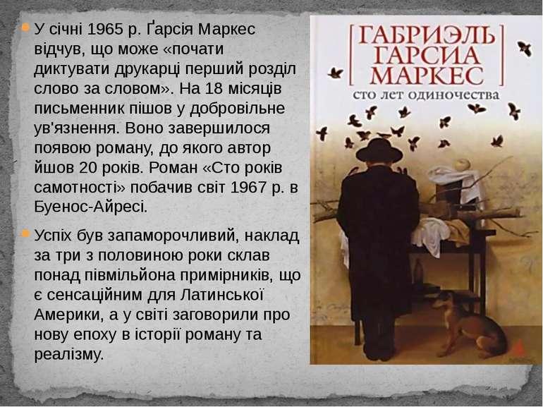 У січні 1965 р. Ґарсія Маркес відчув, що може «почати диктувати друкарці перш...