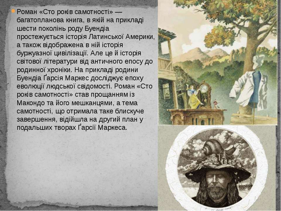 Роман «Сто років самотності» — багатопланова книга, в якій на прикладі шести ...