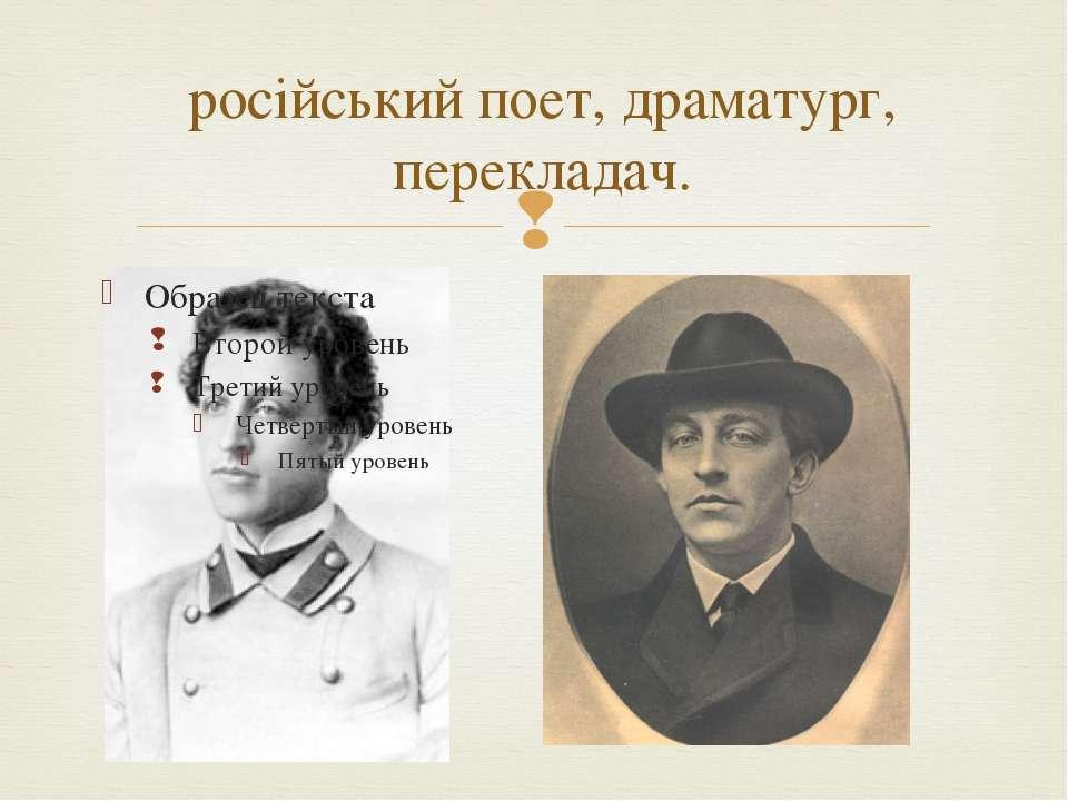 російськийпоет, драматург, перекладач.