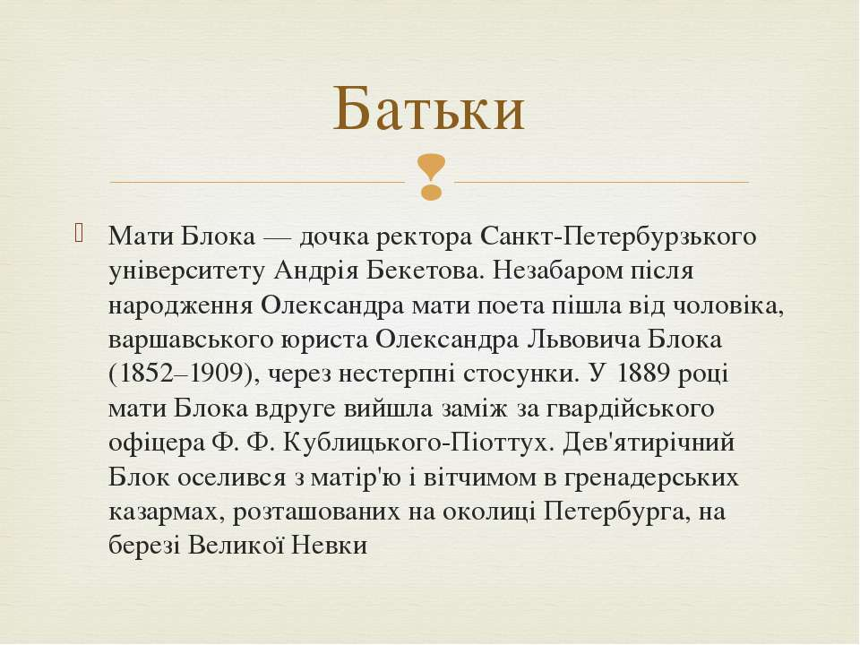 Мати Блока— дочка ректора Санкт-Петербурзького університету Андрія Бекетова....