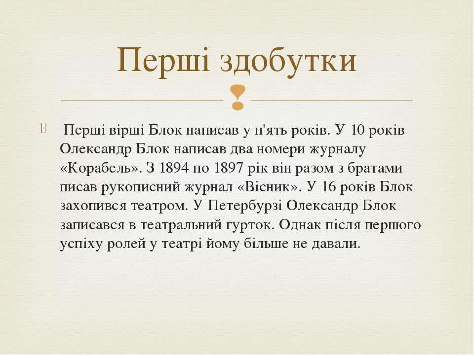 Перші вірші Блок написав у п'ять років. У 10 років Олександр Блок написав дв...
