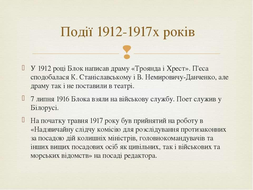 У 1912 році Блок написав драму «Троянда і Хрест». П'єса сподобалася К. Станіс...