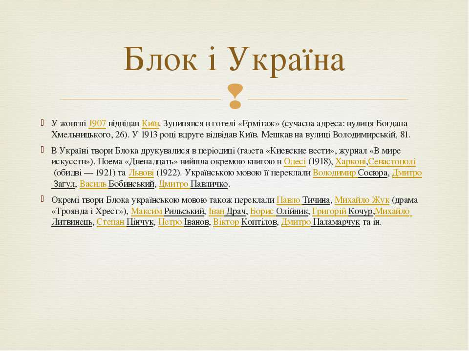 У жовтні1907відвідавКиїв. Зупинявся в готелі «Ермітаж» (сучасна адреса: ву...