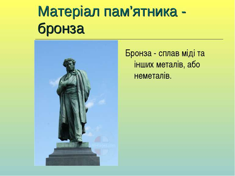 Матеріал пам'ятника - бронза Бронза - сплав міді та інших металів, або немета...