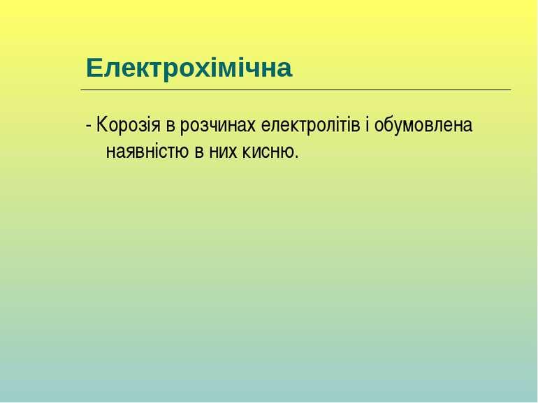 Електрохімічна - Корозія в розчинах електролітів і обумовлена наявністю в них...