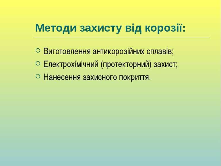 Методи захисту від корозії: Виготовлення антикорозійних сплавів; Електрохіміч...