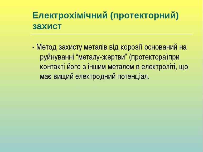 Електрохімічний (протекторний) захист - Метод захисту металів від корозії осн...
