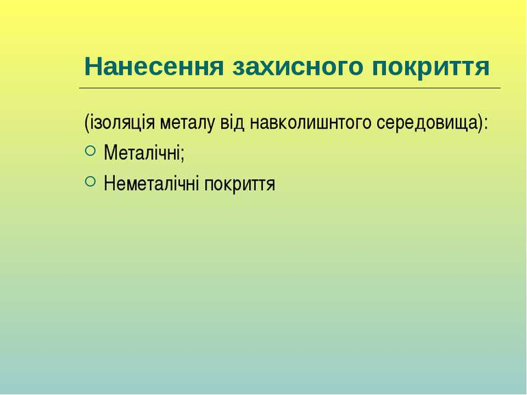 Нанесення захисного покриття (ізоляція металу від навколишнтого середовища): ...