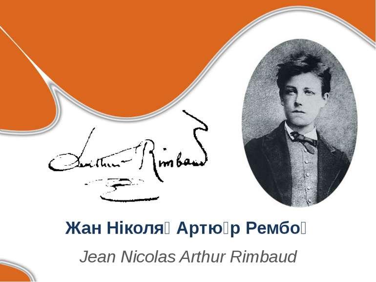 Жан Ніколя Артю р Рембо  Jean Nicolas Arthur Rimbaud