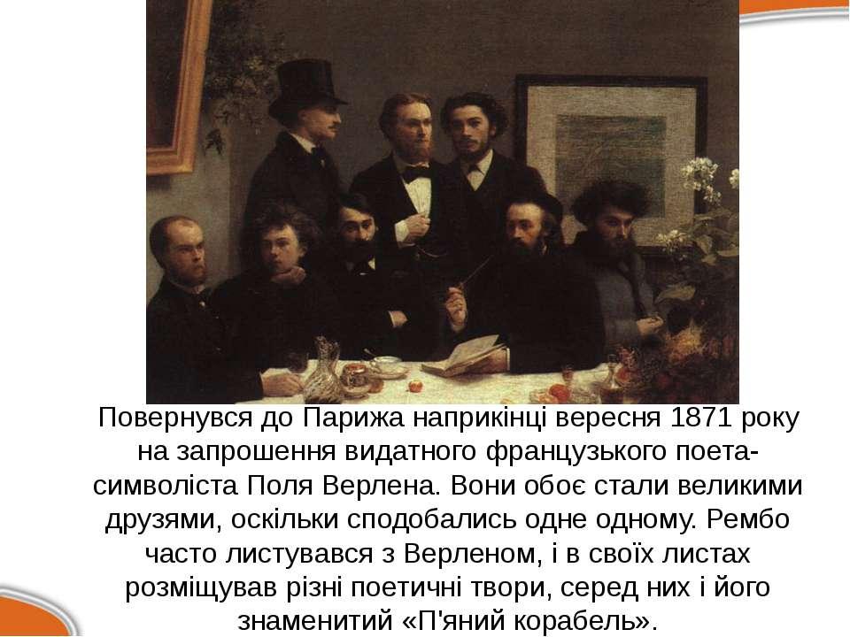 Повернувся до Парижа наприкінці вересня 1871 року на запрошення видатного фра...