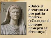 «Dulce et decorum est pro patria morire» («Солодко й почесно померти за вітчи...