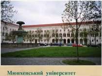 Мюнхенський університет