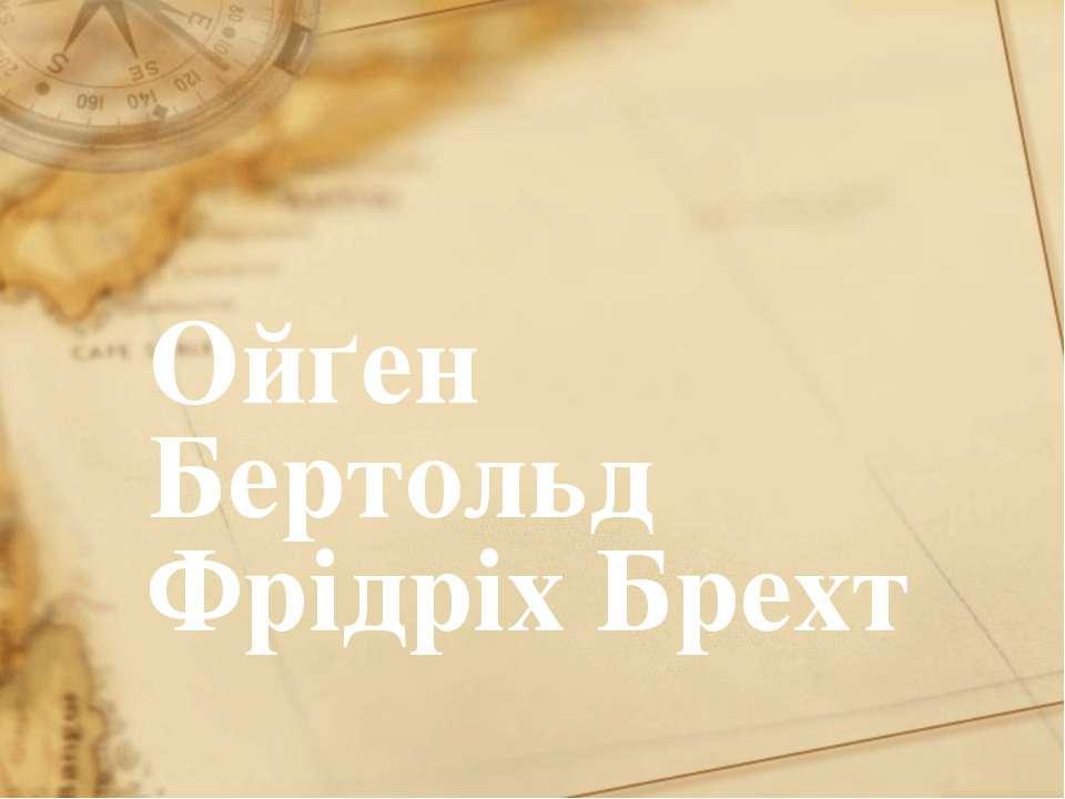 Ойґен Бертольд Фрідріх Брехт