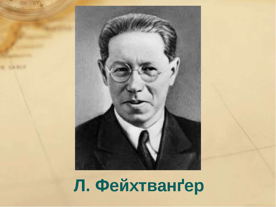 Л. Фейхтванґер