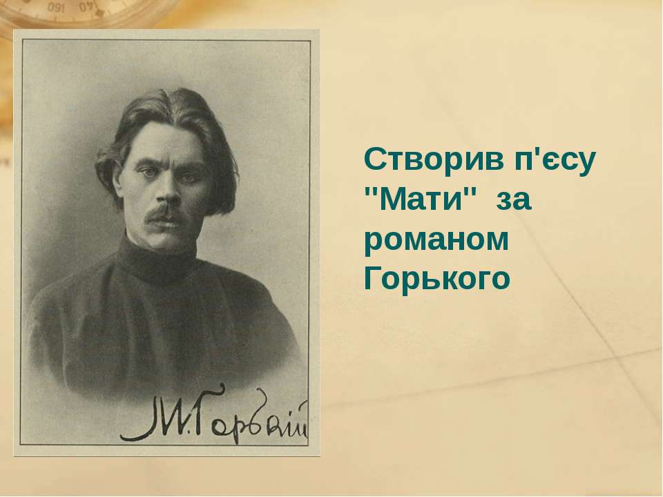 """Створив п'єсу """"Мати"""" за романом Горького"""