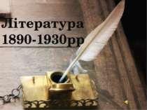 Література 1890-1930рр
