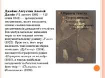Джеймс Августин Алоїзій Джойс (*2 лютого 1882 — †13 січня 1941)— ірландський...