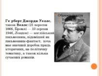 Ге рберт Джордж Уеллс, також Веллс (21 вересня 1866, Бромлі — 13 серпня 1946,...