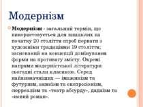 Модернізм Модернізм - загальний термін, що використовується для виниклих на п...
