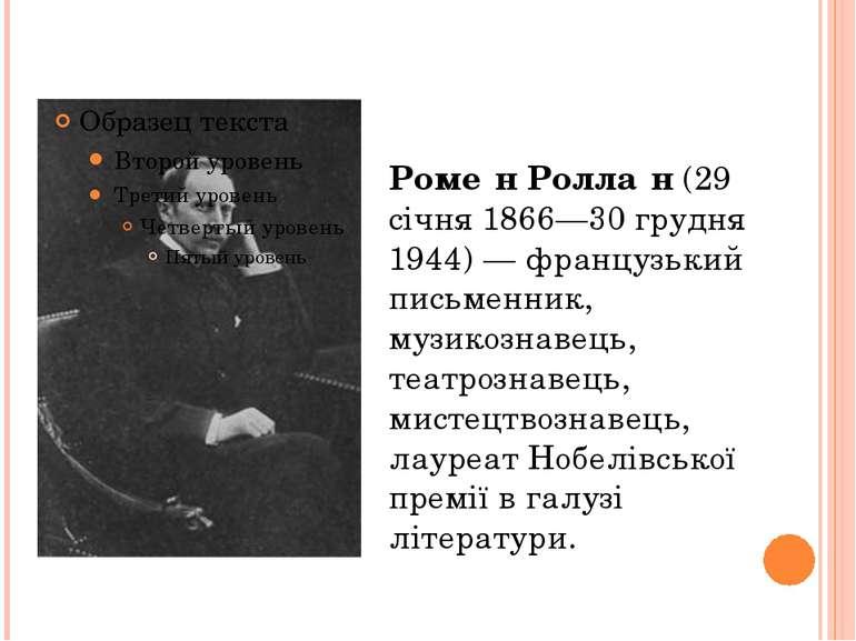Роме н Ролла н (29 січня 1866—30 грудня 1944)— французький письменник, музик...