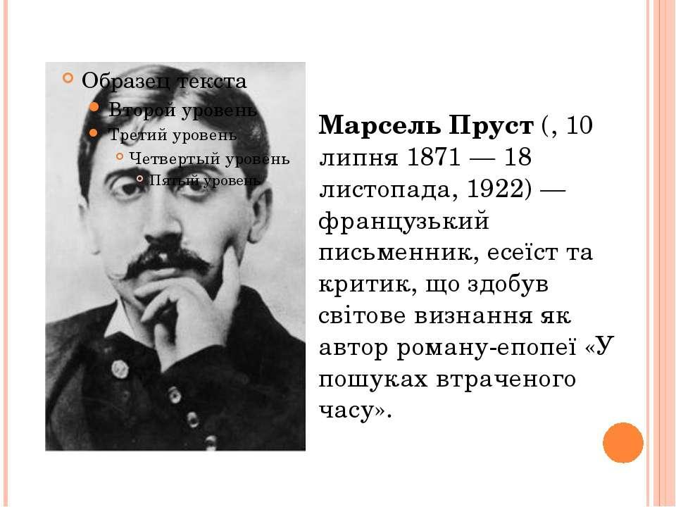 Марсель Пруст (, 10 липня 1871— 18 листопада, 1922)— французький письменник...