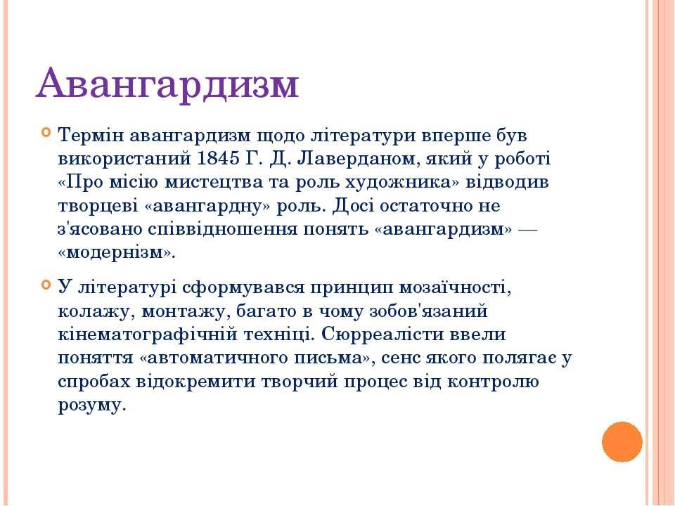 Авангардизм Термін авангардизм щодо літератури вперше був використаний 1845 Г...