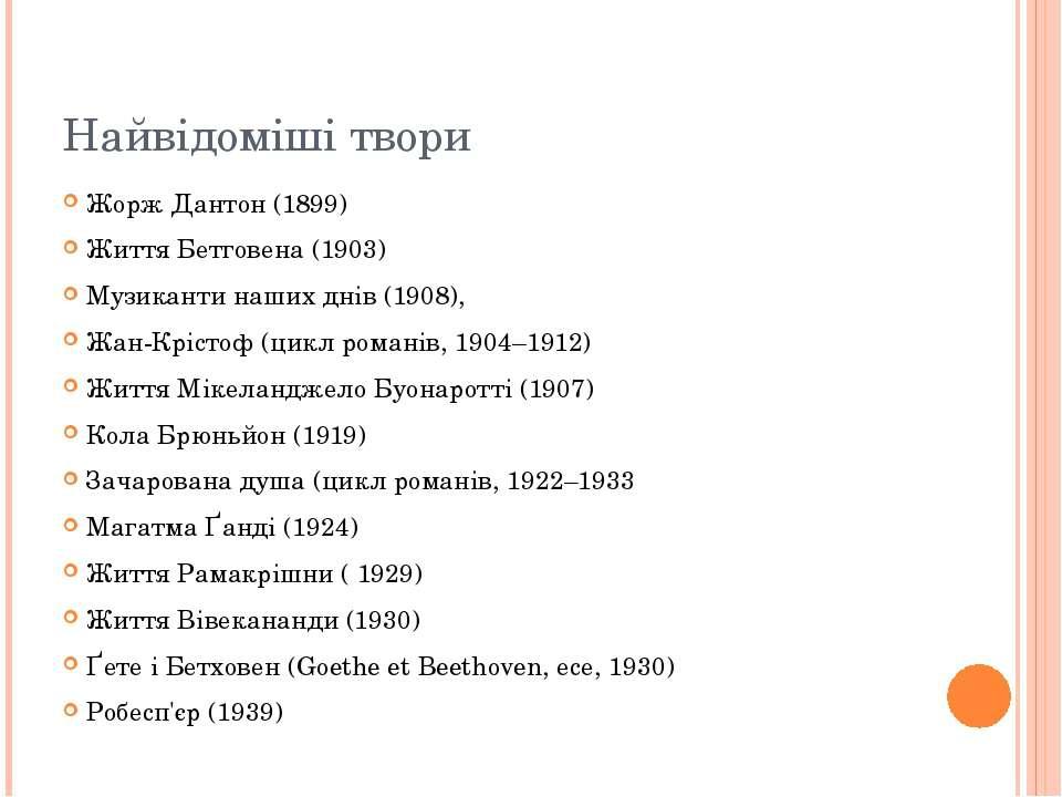 Найвідоміші твори Жорж Дантон (1899) Життя Бетговена (1903) Музиканти наших д...