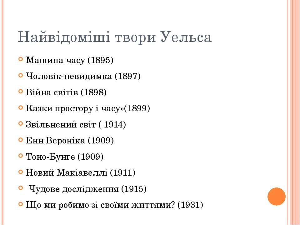 Найвідоміші твори Уельса Машина часу (1895) Чоловік-невидимка (1897) Війна св...