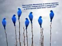 Нові погляди Метерлінка на життя загалом і творчість зокрема втілено у створе...