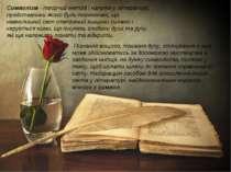 Символізм - творчий метод і напрям у літературі, представники якого були пере...