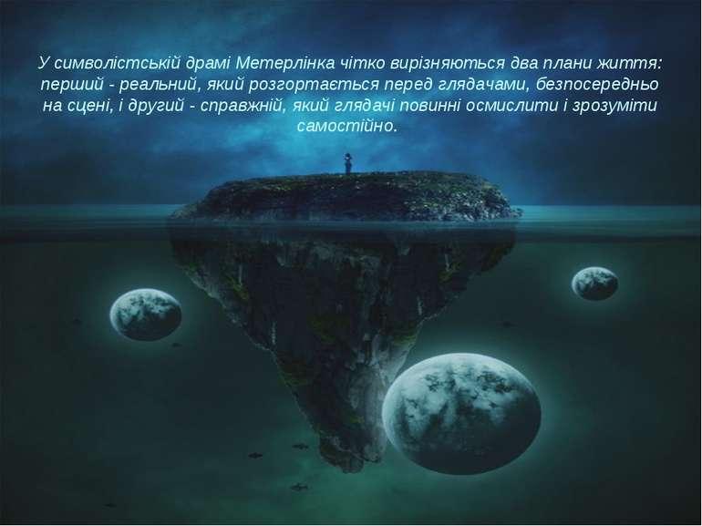 У символістській драмі Метерлінка чітко вирізняються два плани життя: перший ...