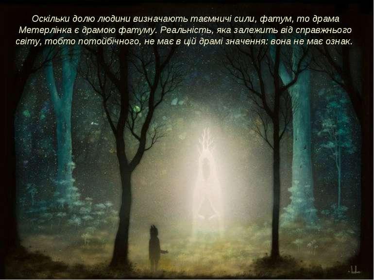 Оскільки долю людини визначають таємничі сили, фатум, то драма Метерлінка є д...
