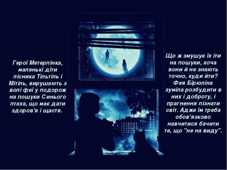Герої Метерлінка, маленькі діти лісника Тільтіль і Мітіль, вирушають з волі ф...