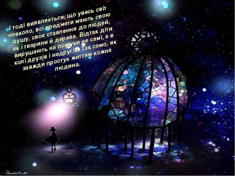 І тоді виявляється, що увесь світ навколо, всі предмети мають свою душу, своє...