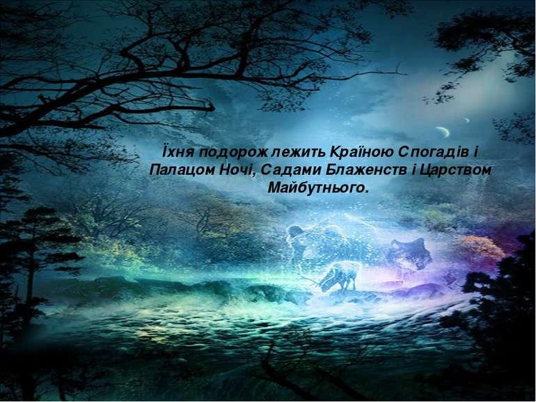 Їхня подорож лежить Країною Спогадів і Палацом Ночі, Садами Блаженств і Царст...