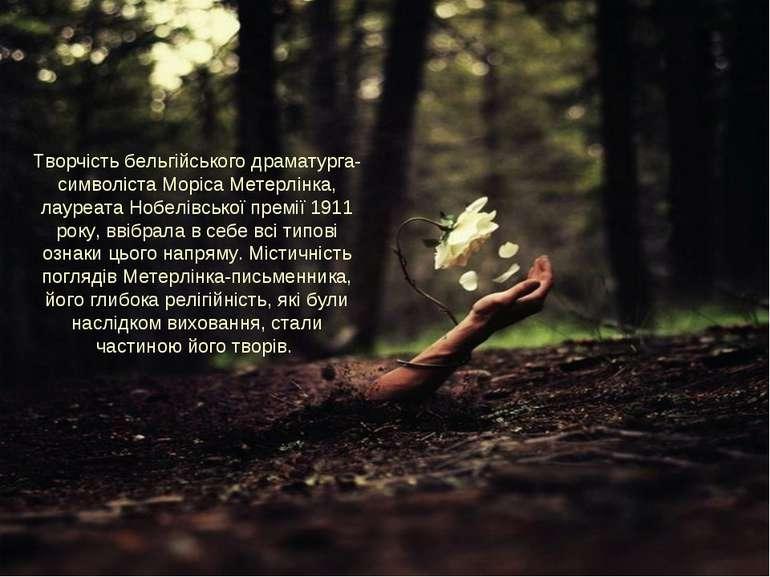 Творчість бельгійського драматурга-символіста Моріса Метерлінка, лауреата Ноб...