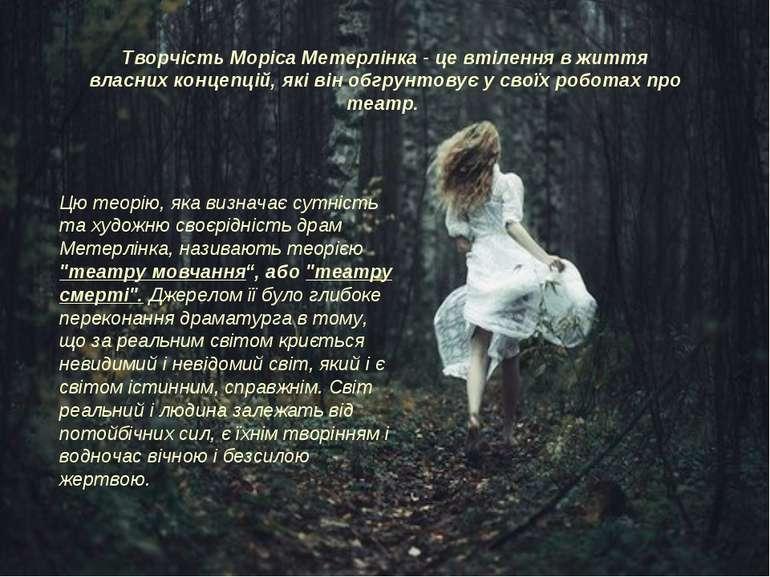 Творчість Моріса Метерлінка - це втілення в життя власних концепцій, які він ...