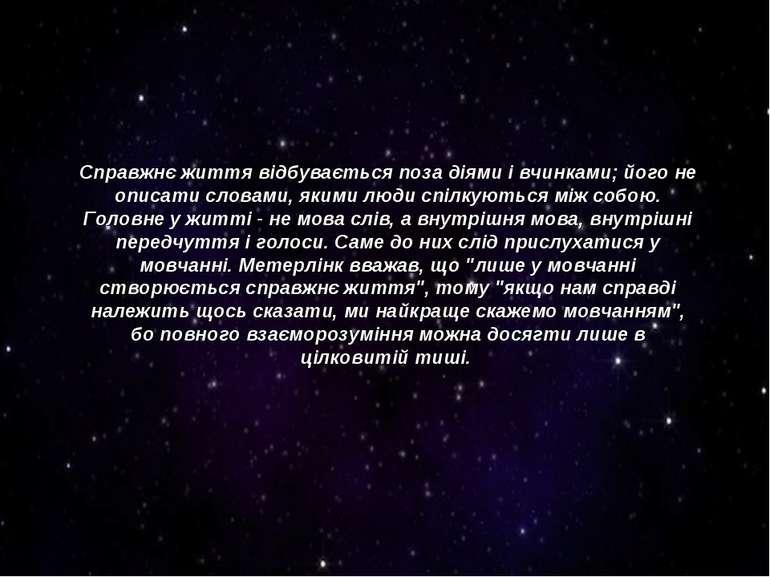 Справжнє життя відбувається поза діями і вчинками; його не описати словами, я...