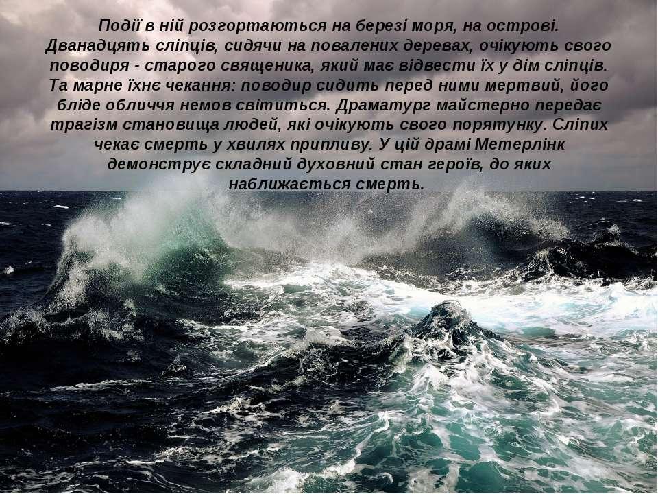 Події в ній розгортаються на березі моря, на острові. Дванадцять сліпців, сид...