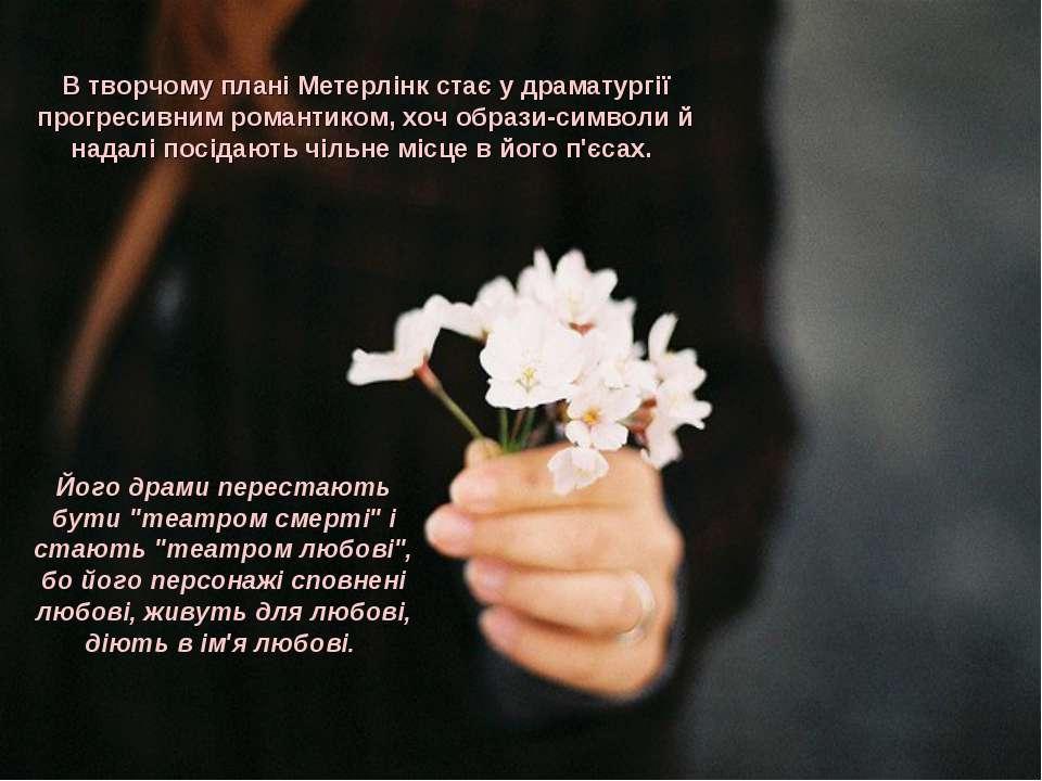 В творчому плані Метерлінк стає у драматургії прогресивним романтиком, хоч об...