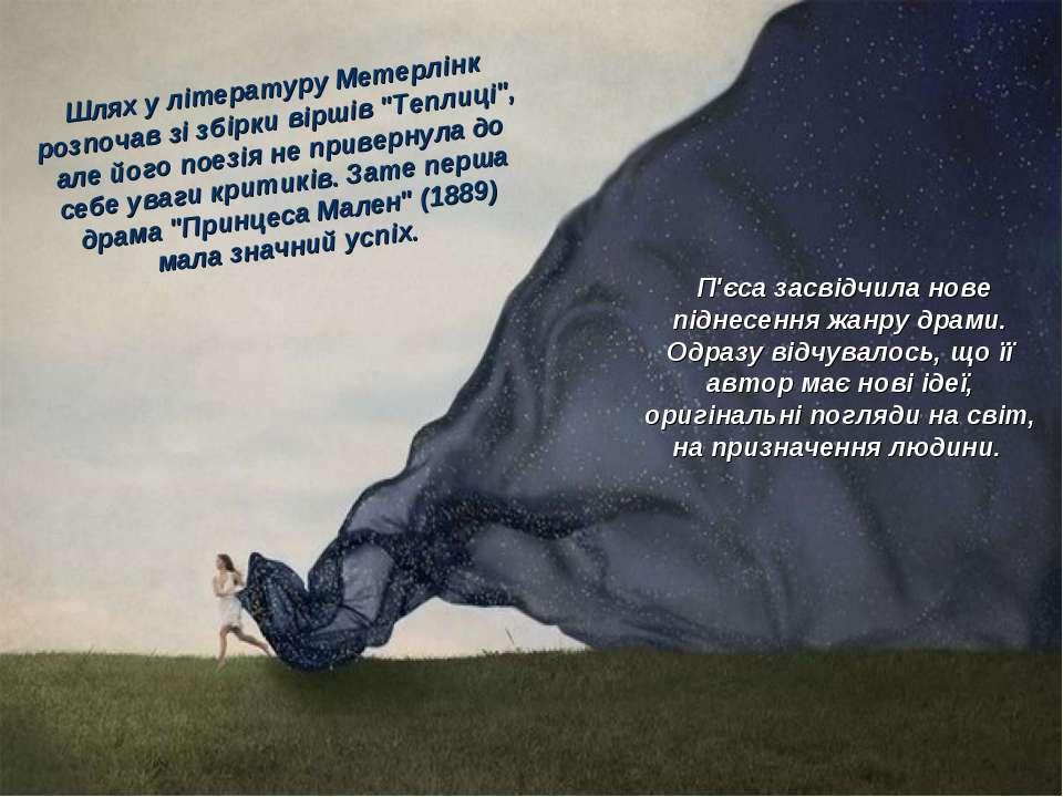 """Шлях у літературу Метерлінк розпочав зі збірки віршів """"Теплиці"""", але його пое..."""