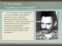 """І. Світличний, """"Українська інтелігенція"""" """"…це послідовна, чітко спрямована, а..."""