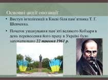Основні акції опозиції Виступ інтелігенції в Києві біля пам'ятника Т. Г. Шевч...