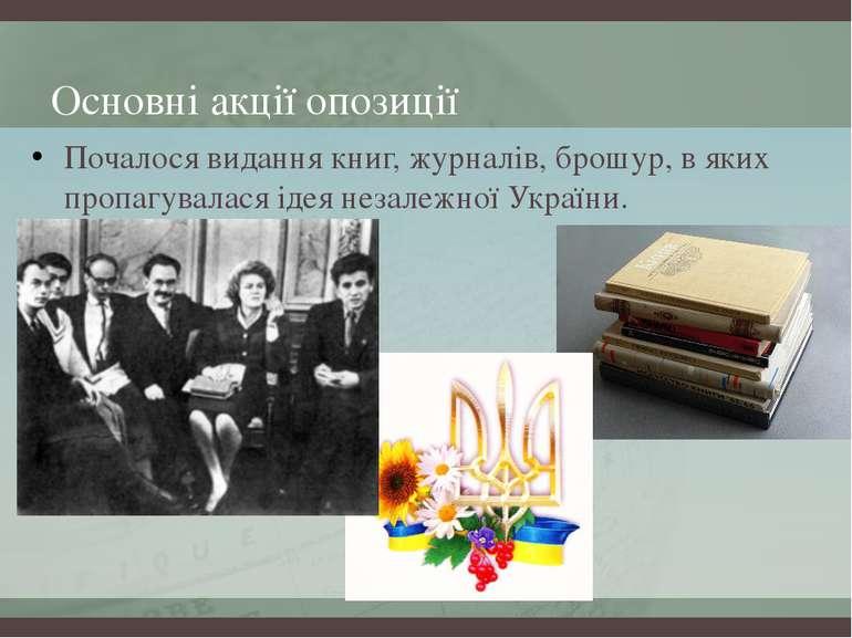 Основні акції опозиції Почалося видання книг, журналів, брошур, в яких пропаг...