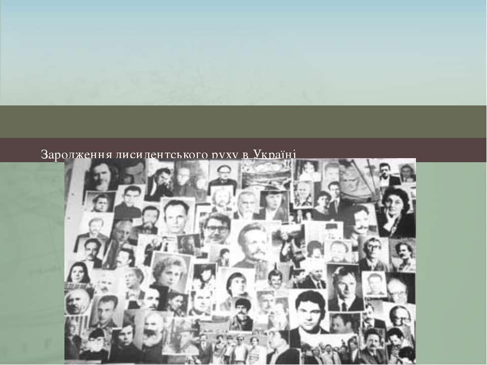 Зародження дисидентського руху в Україні